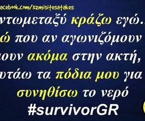 greek, panos, and survivor image