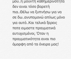 dreams, quotes, and αγαπη image
