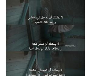 هجر, حُبْ, and فِراقٌ image