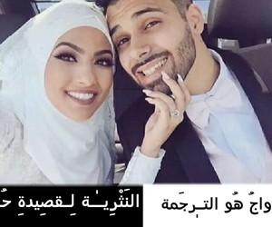 ﺯﻭﺍﺝ, حب+قصيدة+, and نثر+ترجمة+ image