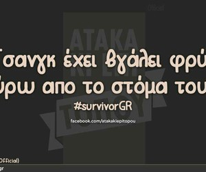 greek, quotes, and survivor image