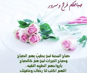 صباح_الخير, الناس_الرايئه, and الناس_الرايقة image