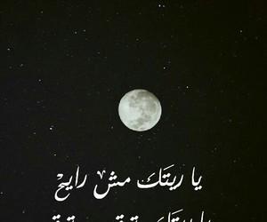 arabic, moon, and night image