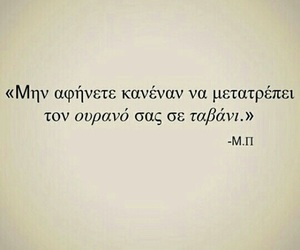 greek, quotes, and Greece image