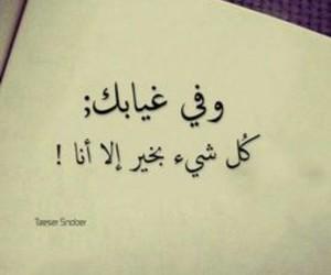 خزن, فِراقٌ, and اشعار image