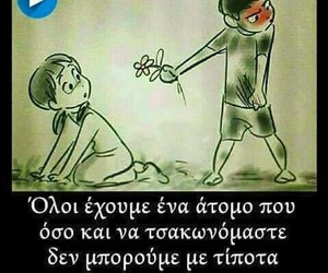 greek, quotes+text, and quotes image