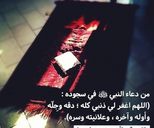 دعوة, دُعَاءْ, and السجود image