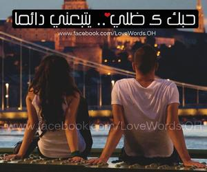 love, حُبْ, and رومانسية image