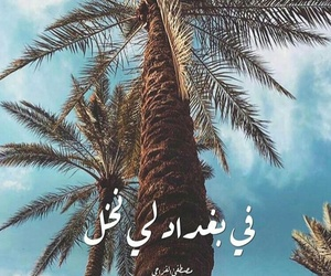 عّرًاقً and بغدادً image