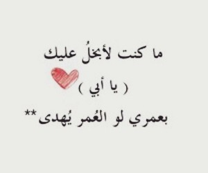 arabic, family, and أبي image