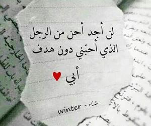 heart, iraq, and followe image