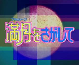 日本, サブカル, and 文字 image
