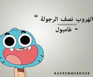 arabic quotes, تمبلر تمبلريات, and صور صورة image