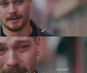 حزنً, شوق, and icerde image