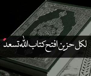 islamic, قراّن, and اسﻻم image