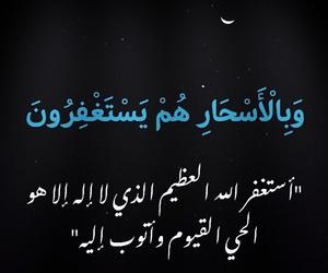 الليل, السحر, and الاسحار image