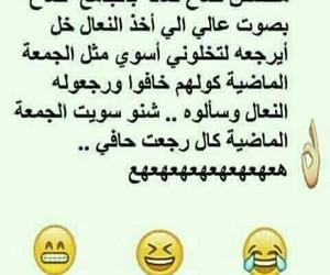 تحشيش عراقي, تّحَشَيّشَ, and مُضحك image