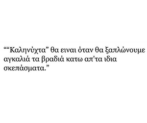 love quotes, greek quotes, and greek posts image