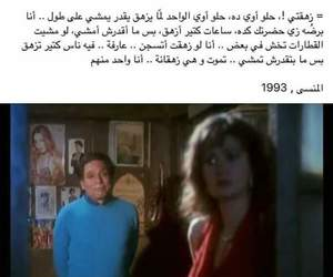 egyptian, movie, and ⓐⓡⓐⓑⓘ image