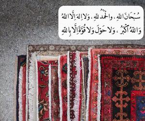 arabic, الله, and ربّي image