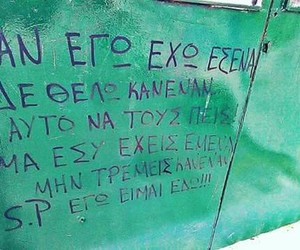 Lyrics, wall, and greek lyrics image