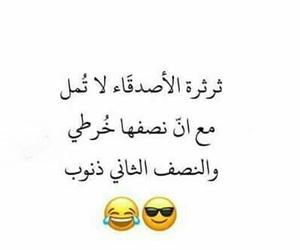dz, اصّدًقًاء, and ثرثرة image