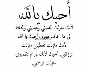 الله, arabic, and dz image