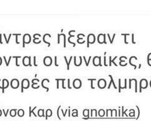 greek, γυναικες, and ΕΛΛΗΝΙΚΑ_ΣΤΙΧΑΚΙΑ image