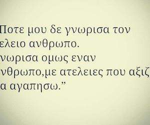 stixakia, ellhnika stixakia, and greek quotes image