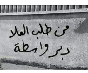 تحشيش عراقي, حقيقه, and تّحَشَيّشَ image