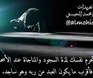 ساجد, الاسحار, and الليل image