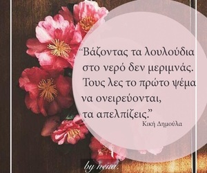floral, true story, and greek quotes image