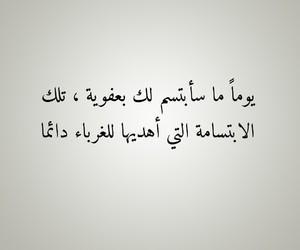 arabic quotes, الغرباء, and الله يارب image