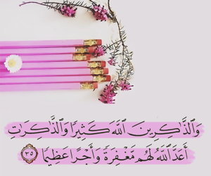 islam, alhamdulillah, and الله اكبر image