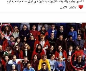 جامعة, حُبْ, and صدفة image