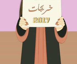 school, دراسةً, and اجازة image