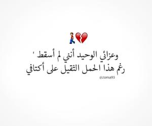 كلمات and اقتباسات،عربي image