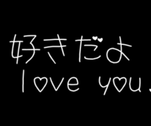 I Love You, japanese, and japan image