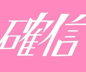 面白い, サブカル, and オモシロ image