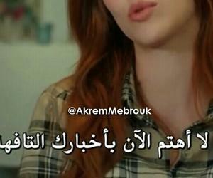 arabic quotes, kiralik ask, and اقتباس اقتباسات image