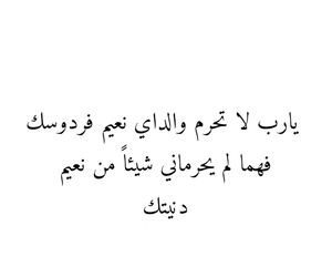 arabic, quote, and إقتباسات image