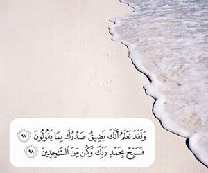 islamic, الله, and ربّي image