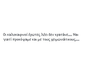 greek, ΕΛΛΗΝΙΚΑ_ΣΤΙΧΑΚΙΑ, and quotes image