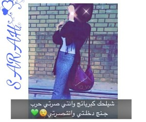 محجبات and بُنَاتّ image