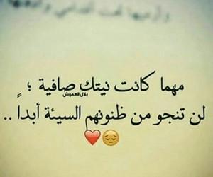 عًراقي, ٌخوَاطِرَ, and arabic image