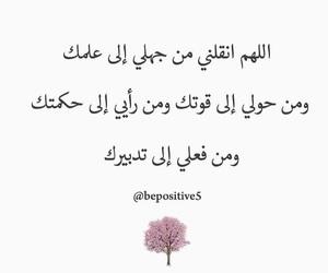 الحمًدلله, أَمل, and حياه، image