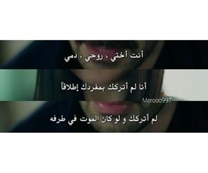 اخ, حُبْ, and فِراقٌ image