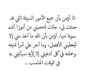الله, دُعَاءْ, and حظ image
