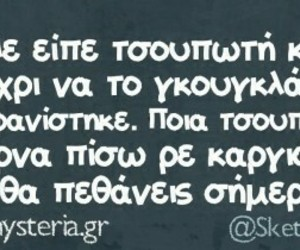 greek quotes, funny, and funny quotes image