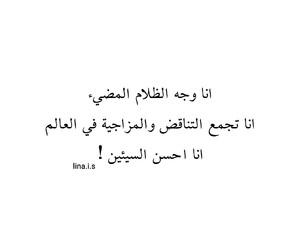 ضوء, مزاجية, and عًراقي image